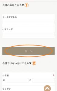 ご注文方法5