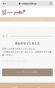 ご注文方法8