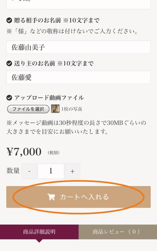 ご注文方法3